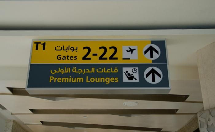 Aéroport, aéroport d'Abou Dabi, Aéroport international d'Abu Dhabi, émirats arabes unis, Services
